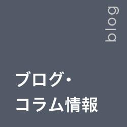 ブログ・コラム情報
